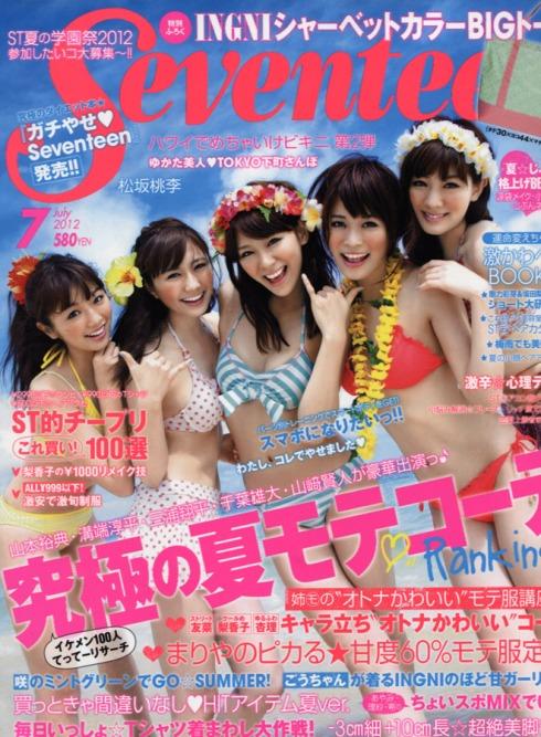 Seventeen_07_2012